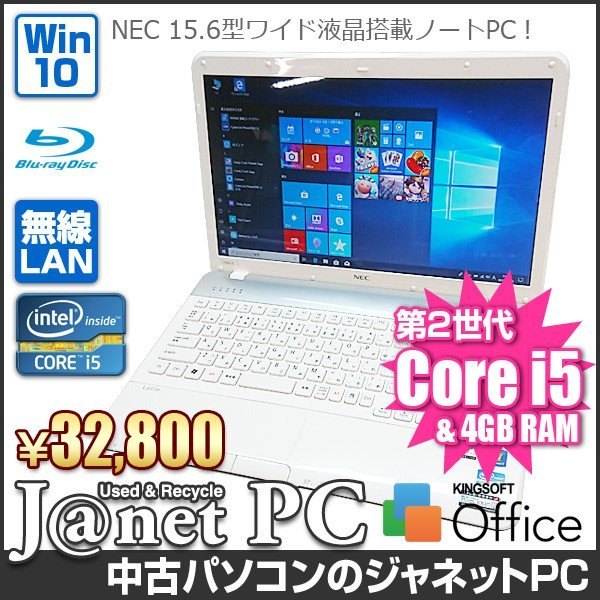NEC LS Series 中古パソコン Windows10 15.6型ワイド液晶 Core i5-2410M 2.30GHz メモリ4GB HDD500GB ブルーレイ HDMI 無線LAN Office付属 ホワイト 3404|janetpc