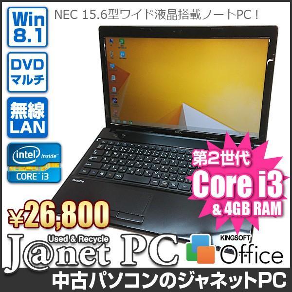 NEC VJ22L/FW 中古パソコン Windows8.1 15.6型ワイド液晶 Core i3-2328M 2.20GHz メモリ4GB HDD320GB DVDマルチ HDMI 無線LAN Office付属 ブラック 3405|janetpc