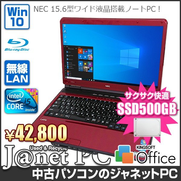 ノートパソコン 中古パソコン NEC LL or LS series Windows10 Core i5-2.26GHz メモリ4GB 新品SSD500GB ブルーレイ 15.6型ワイド液晶 無線LAN office 3500|janetpc