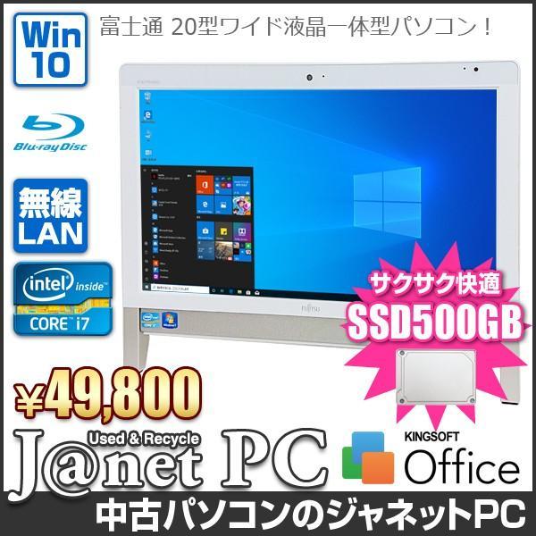 デスクトップパソコン 中古パソコン 液晶一体型 富士通 FH56 series Windows10 Core i7-2670QM メモリ8GB 新品SSD500GB ブルーレイ 20型ワイド 無線LAN 3513|janetpc