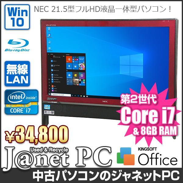デスクトップパソコン 中古パソコン 液晶一体型 NEC VN770 series Windows10 Core i7-2670QM メモリ8GB HDD2TBGB ブルーレイ 21.5型 無線LAN office 3528 janetpc