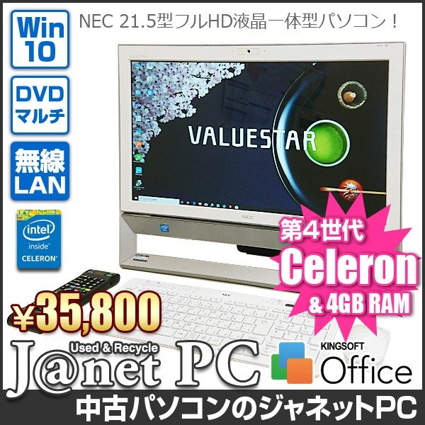 デスクトップパソコン 中古パソコン 液晶一体型 NEC VS370/RSW Windows10 Celeron 2955U 1.40Hz メモリ4GB HDD1TB DVDマルチ 21.5型 地デジ 無線LAN office 3605|janetpc