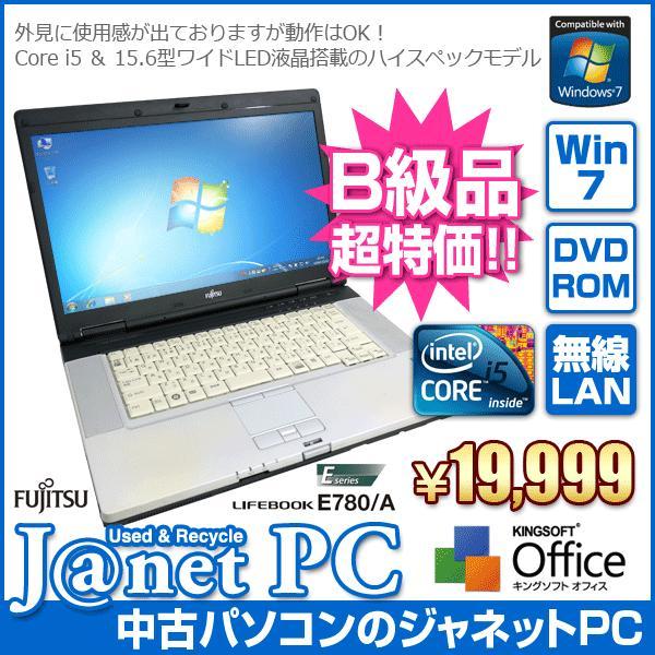 中古ノートパソコン Windows7 B級品特価 高性能モデル Core i5-520M 2.4GHz メモリ2GB HDD160GB DVD-ROM 無線LAN Office付 富士通 E780/A