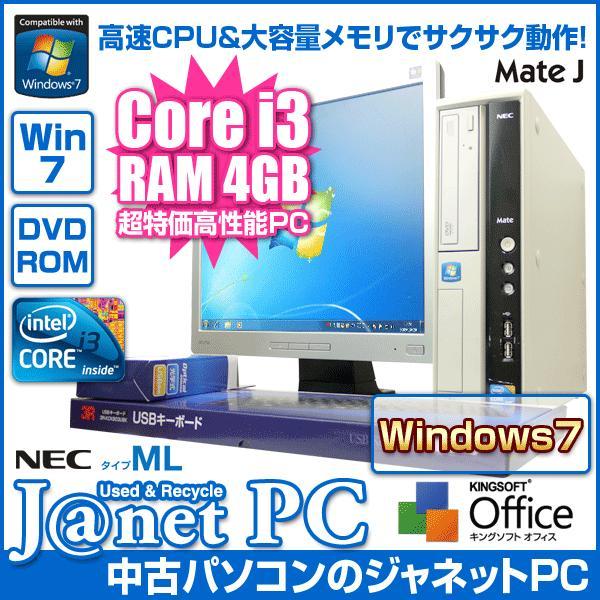 なにかと物入りな新生活。必須のパソコンは中古品をお得にゲットしよう!