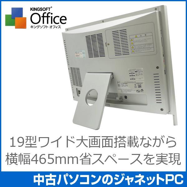 中古パソコン Windows7 19型液晶一体型 デスクトップパソコン Core2Duo 2.53GHz RAM2GB HDD320GB DVDマルチ 無線LAN Office付属 NEC VALUESTAR N VN750/RG6(白)|janetpc|03