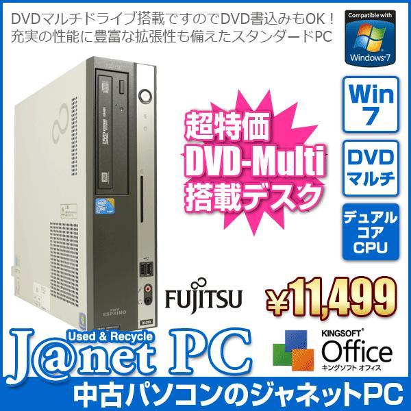 中古パソコン Windows7 デスクトップパソコン Core2Duo 2.93GHz RAM2GB HDD160GB DVDマルチ Office付属 富士通 ESPRIMO|janetpc