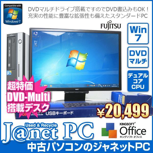 中古パソコン Windows7 19インチ液晶セット デスクトップパソコン Core2Duo 2.93GHz RAM2GB HDD160GB DVDマルチ Office付属 富士通 ESPRIMO|janetpc