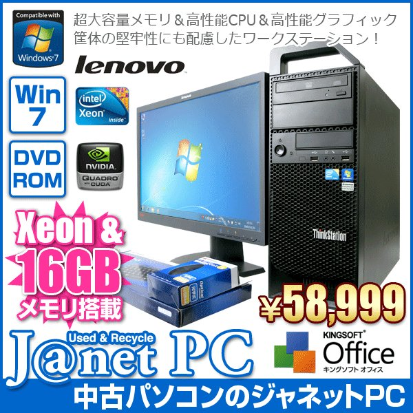 中古パソコン Windows7 23インチ液晶セット デスクトップPC Quadro 4000 Xeon W3550 3.06GHz RAM16GB HDD250GB DVD Office付属 lenovo ThinkStation S20|janetpc