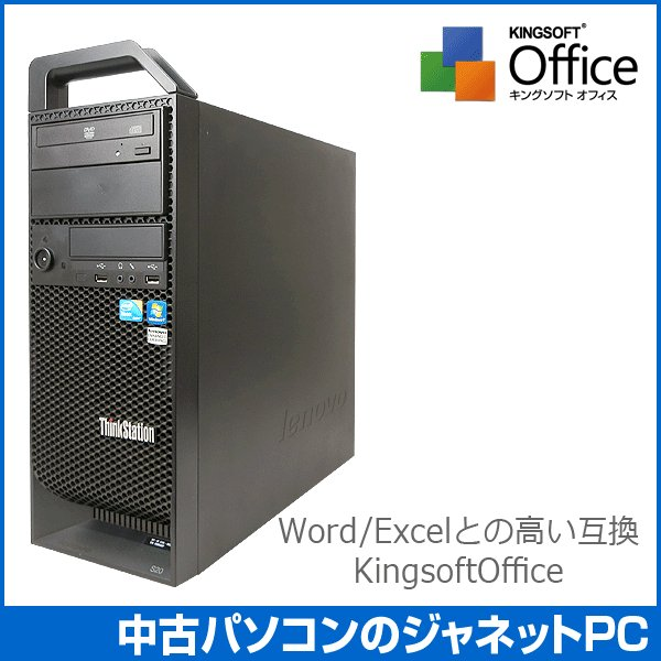 中古パソコン Windows7 23インチ液晶セット デスクトップPC Quadro 4000 Xeon W3550 3.06GHz RAM16GB HDD250GB DVD Office付属 lenovo ThinkStation S20|janetpc|02