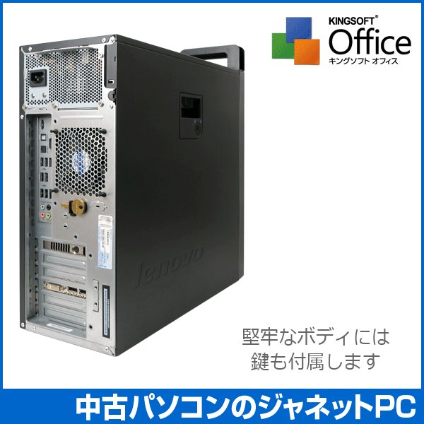 中古パソコン Windows7 23インチ液晶セット デスクトップPC Quadro 4000 Xeon W3550 3.06GHz RAM16GB HDD250GB DVD Office付属 lenovo ThinkStation S20|janetpc|03