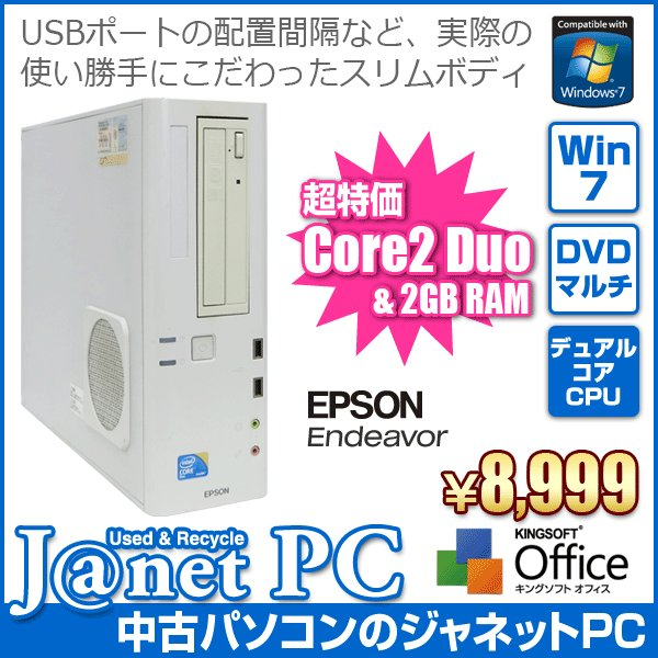 中古パソコン Windows7 デスクトップパソコン Core2Duo 2.93GHz RAM2GB HDD160GB DVDマルチ Office付属 EPSON Endeavor AT971|janetpc