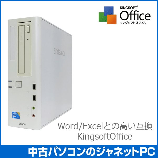 中古パソコン Windows7 デスクトップパソコン Core2Duo 2.93GHz RAM2GB HDD160GB DVDマルチ Office付属 EPSON Endeavor AT971|janetpc|02