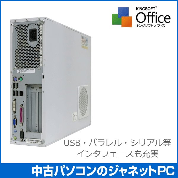 中古パソコン Windows7 デスクトップパソコン Core2Duo 2.93GHz RAM2GB HDD160GB DVDマルチ Office付属 EPSON Endeavor AT971|janetpc|03