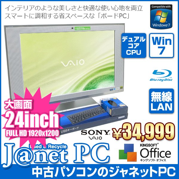 中古パソコン Windows7 24型フルHD液晶一体型 デスクPC Core2Duo E7200 2.53GHz RAM2GB HDD500GB ブルーレイ Office付属 無線 SONY VAIO typeL VGC-LV50DB|janetpc