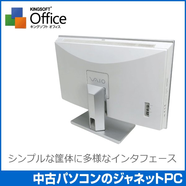 中古パソコン Windows7 24型フルHD液晶一体型 デスクPC Core2Duo E7200 2.53GHz RAM2GB HDD500GB ブルーレイ Office付属 無線 SONY VAIO typeL VGC-LV50DB|janetpc|03