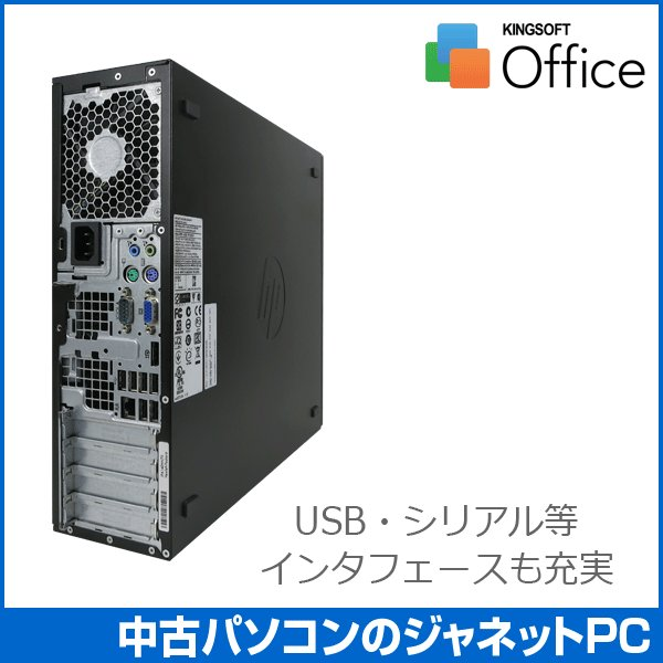 Windows10 アップグレード 中古パソコン デスクトップパソコン 第2世代 Core i5-2400 3.1GHz メモリ2GB HDD250GB DVD-ROM Office付属 hp 6200Pro|janetpc|03