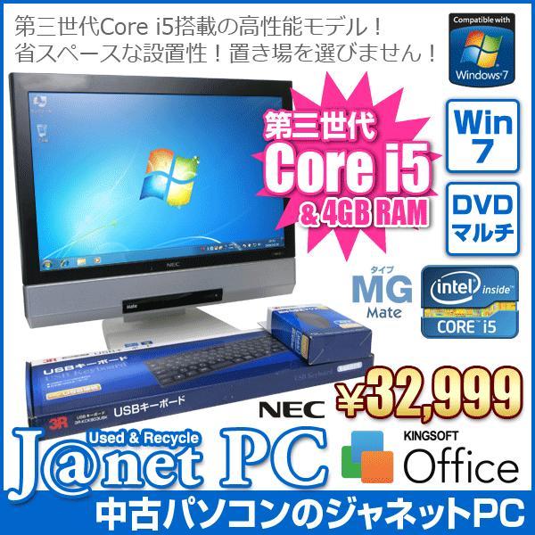 中古パソコン Windows7 19型液晶一体型 デスクトップパソコン 第三世代 Core i5-3230M 2.60GHz RAM4GB HDD250GB DVDマルチ Office付属 NEC MK26T/GF|janetpc