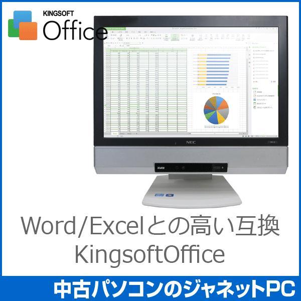中古パソコン Windows7 19型液晶一体型 デスクトップパソコン 第三世代 Core i5-3230M 2.60GHz RAM4GB HDD250GB DVDマルチ Office付属 NEC MK26T/GF|janetpc|02
