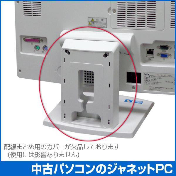 中古パソコン Windows7 19型液晶一体型 デスクトップパソコン 第三世代 Core i5-3230M 2.60GHz RAM4GB HDD250GB DVDマルチ Office付属 NEC MK26T/GF|janetpc|06
