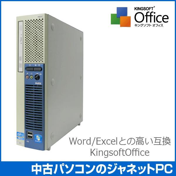 中古パソコン Windows7 デスクトップパソコン 第二世代 Core i3-2100 3.10GHz RAM2GB HDD250GB DVDマルチ Office付属 NEC Mate MK31L/E|janetpc|02