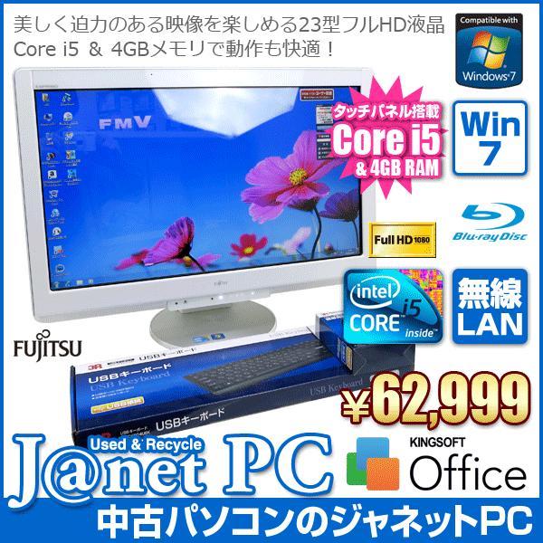 中古パソコン Windows7 23型ワイド液晶一体型 Core i5-560M 2.66GHz メモリ4GB HDD1TB ブルーレイ タッチパネル Office付属 無線 富士通 FMV FH700/5BD(白)|janetpc