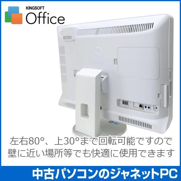 中古パソコン Windows7 23型ワイド液晶一体型 Core i5-560M 2.66GHz メモリ4GB HDD1TB ブルーレイ タッチパネル Office付属 無線 富士通 FMV FH700/5BD(白)|janetpc|03