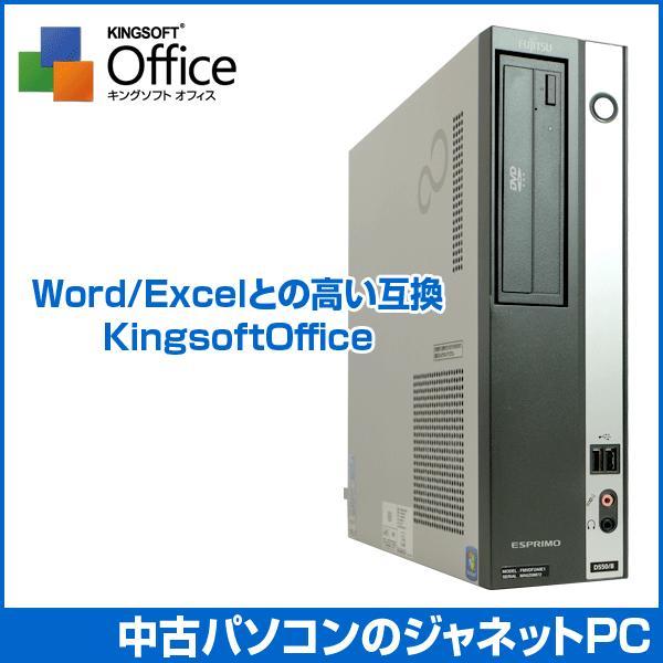 中古パソコン Windows7 19インチ液晶セット デスクトップパソコン Core2Duo 2.93GHz RAM2GB HDD160GB DVD Office付属 富士通 ESPRIMO|janetpc|02