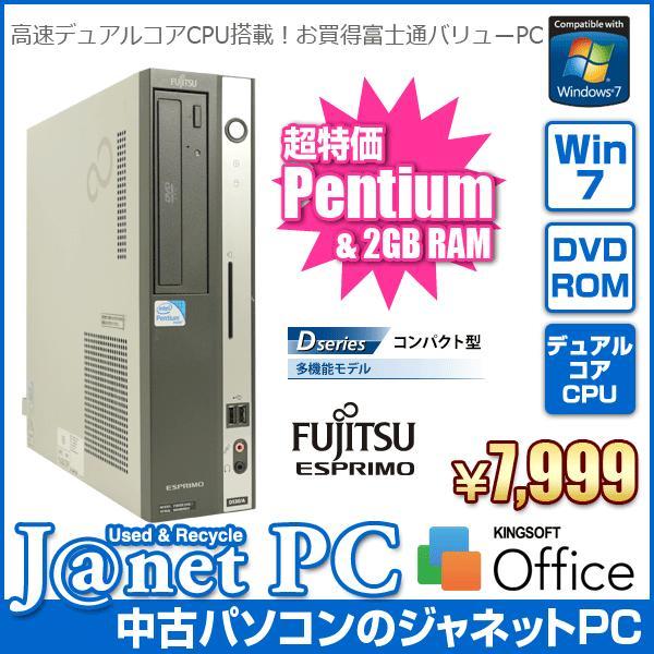 中古パソコン Windows7 デスクトップパソコン Pentium Dual Core 2.6GHz RAM2GB HDD160GB DVD Office付属 富士通 ESPRIMO|janetpc