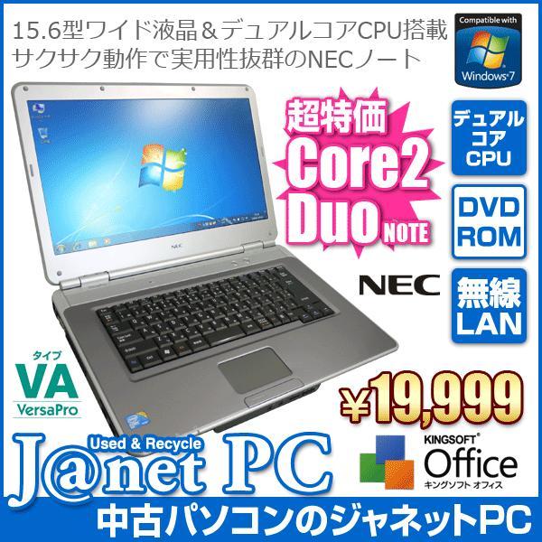 中古ノートパソコン ワイド液晶&高速デュアルコア搭載 Core2Duo 2.53GHz メモリ2GB HDD160GB DVD-ROM 無線LAN Office付属 Windows7