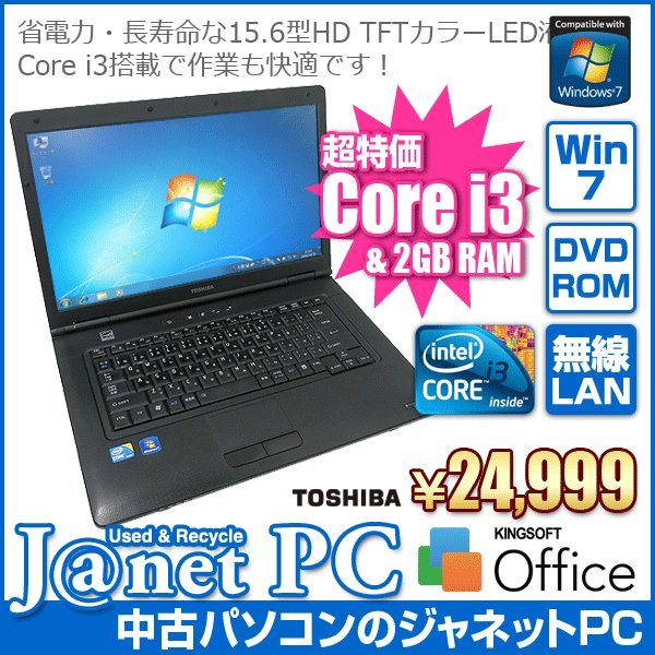 中古ノートパソコン Windows7 intel Core i3-370M 2.40GHz RAM2GB HDD160GB DVD 無線LAN Office付属 東芝 Satellite L42 240Y/HD|janetpc