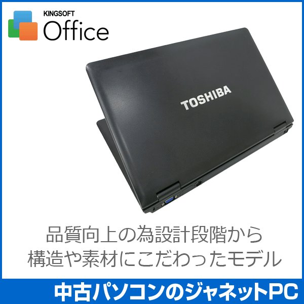 中古ノートパソコン Windows7 intel Core i3-370M 2.40GHz RAM2GB HDD160GB DVD 無線LAN Office付属 東芝 Satellite L42 240Y/HD|janetpc|03