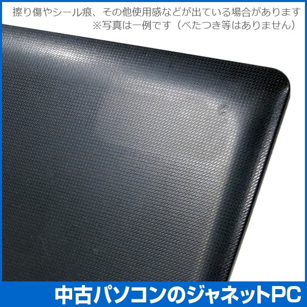 中古ノートパソコン Windows7 intel Core i3-370M 2.40GHz RAM2GB HDD160GB DVD 無線LAN Office付属 東芝 Satellite L42 240Y/HD|janetpc|04