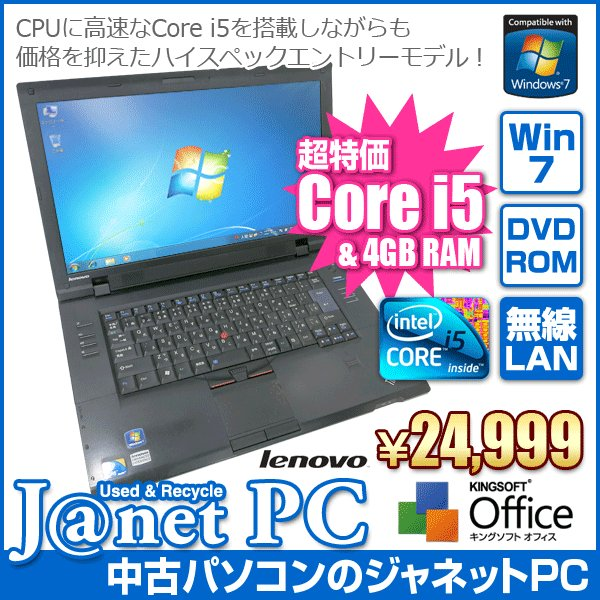 中古ノートパソコン Windows7 Core i5-560M 2.66GHz メモリ4GB HDD250GB DVD 無線LAN Office付属 lenovo ThinPad L512|janetpc