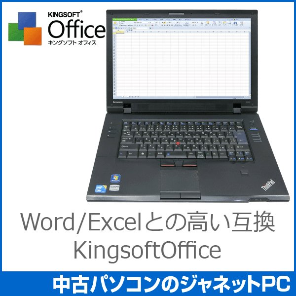 中古ノートパソコン Windows7 Core i5-560M 2.66GHz メモリ4GB HDD250GB DVD 無線LAN Office付属 lenovo ThinPad L512|janetpc|02