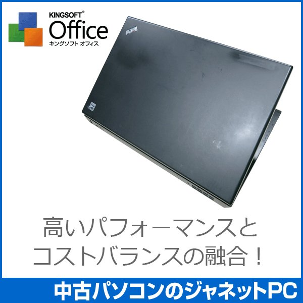 中古ノートパソコン Windows7 Core i5-560M 2.66GHz メモリ4GB HDD250GB DVD 無線LAN Office付属 lenovo ThinPad L512|janetpc|03