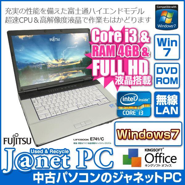 中古ノートパソコン 第二世代 Core i3 & 大容量RAM & フルHD液晶 Windows7 Core i3-2330M 2.2GHz RAM4GB HDD320GB DVD-ROM 無線LAN
