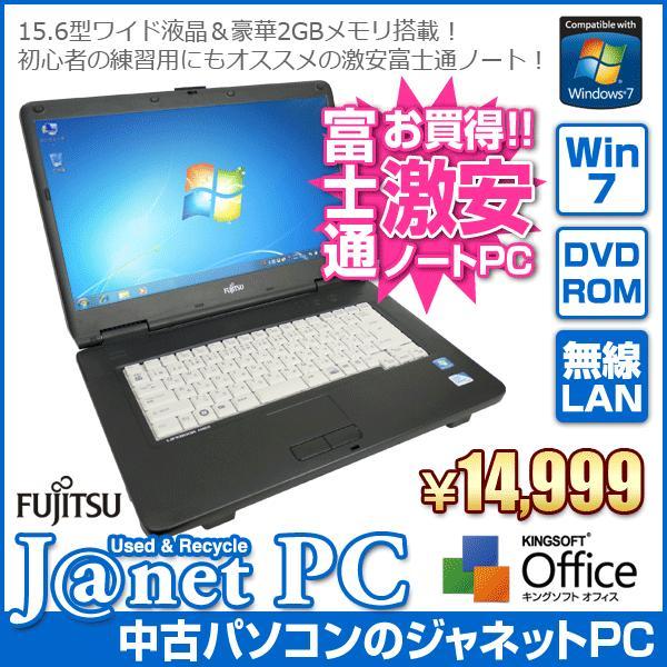 中古ノートパソコン Windows7 お手頃価格 Celeron 2.2GHz メモリ2GB HDD160GB DVD 無線LAN Office付属 富士通 A Series janetpc