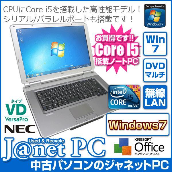 中古ノートパソコン Windows7 15.4型液晶 Core i5 2.4Hz メモリ2GB HDD160GB DVDマルチ 無線LAN Office付属 NEC VY24G/D