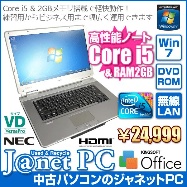 中古ノートパソコン Windows7 Core i5-560M 2.66GHz メモリ2GB HDD160GB DVD-ROM 無線LAN Office付属 NEC VK26M/D|janetpc|01