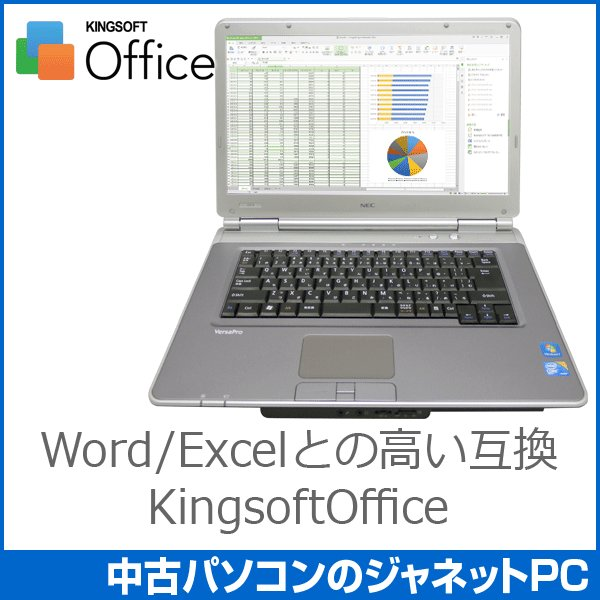 中古ノートパソコン Windows7 Core i5-560M 2.66GHz メモリ2GB HDD160GB DVD-ROM 無線LAN Office付属 NEC VK26M/D|janetpc|02