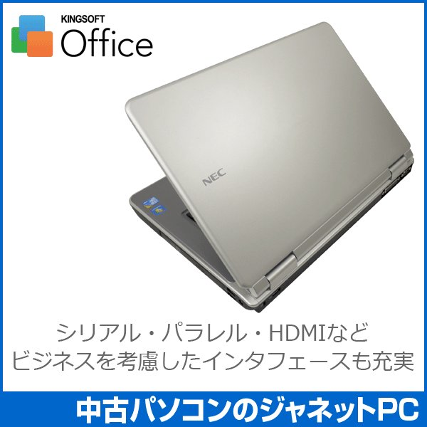 中古ノートパソコン Windows7 Core i5-560M 2.66GHz メモリ2GB HDD160GB DVD-ROM 無線LAN Office付属 NEC VK26M/D|janetpc|03