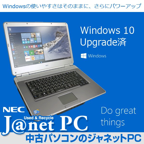 Windows10 アップグレード 中古ノートパソコン Core2Duo 2.53GHz メモリ2GB HDD160GB DVD-ROM 無線LAN Office付属 NEC VY25A/A