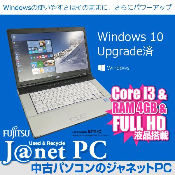 Windows10 アップグレード 中古ノートパソコン 第二世代 Core i3 & フルHD液晶 Core i3-2330M 2.2GHz RAM4GB HDD320GB DVD 無線LAN