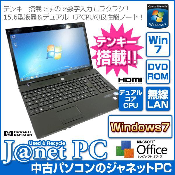 中古ノートパソコン Windows7 15.6型ワイド液晶 テンキー HDMI Celeron T3100 1.9GHz メモリ2GB HDD160GB DVD-ROM 無線LAN Office付属