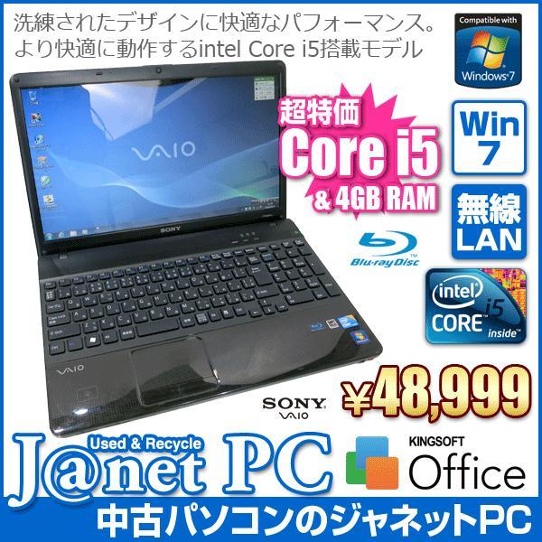 中古ノートパソコン Windows7 Core i5-460M 2.53GHz RAM4GB HDD500GB ブルーレイ Office付 SONY VAIO E Series VPCEB39FJ/B
