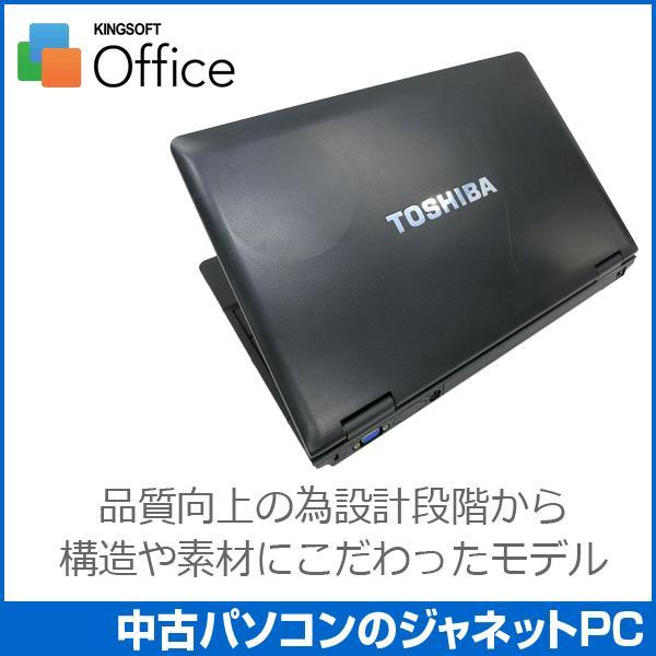Windows10 アップグレード 中古ノートパソコン intel Core i5-460M 2.53GHz RAM2GB HDD160GB DVD テンキー 無線LAN Office付属 東芝 Satellite L42 252Y/HD|janetpc|03