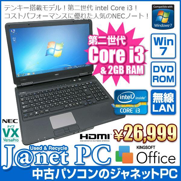 中古ノートパソコン Windows7 第二世代 Core i3-2330M 2.2GHz メモリ2GB HDD250GB DVD テンキー HDMI 無線LAN Office付属 NEC VK22L/X|janetpc
