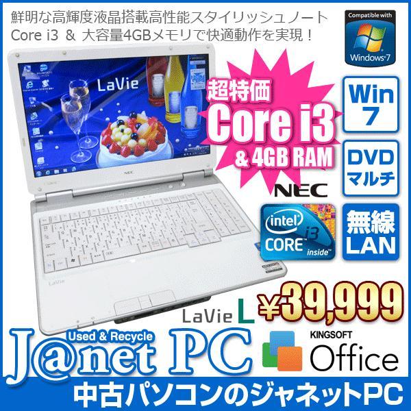 中古ノートパソコン Windows7 Core i3-330M 2.13GHz メモリ4GB HDD320GB DVDマルチ テンキー 無線LAN Office付 NEC LL350/WJ1KS スパークリングリッチホワイト janetpc