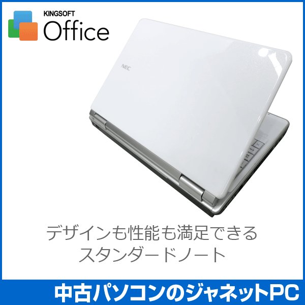 中古ノートパソコン Windows7 Core i3-330M 2.13GHz メモリ4GB HDD320GB DVDマルチ テンキー 無線LAN Office付 NEC LL350/WJ1KS スパークリングリッチホワイト janetpc 03