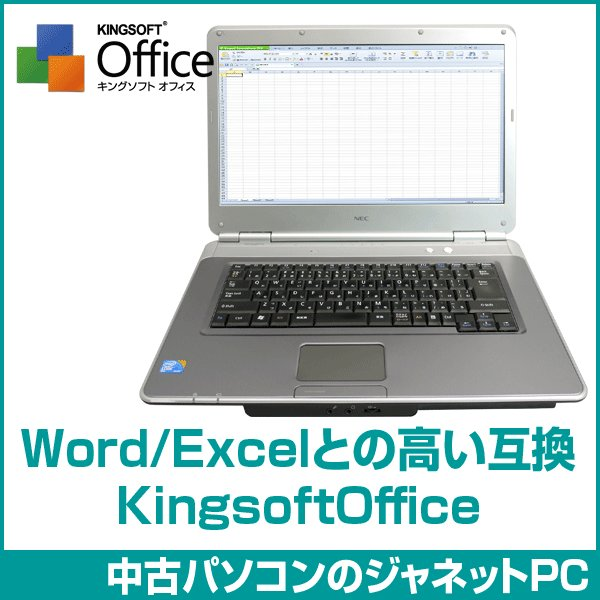 HAPPY☆STYLE 2nd 大人気デザインPC Windows7 Core2Duo 2.53GHz RAM2GB HDD160GB DVD-ROM 無線LAN Office付属 NEC VY25A/A Dot-J 中古ノートパソコン|janetpc|04
